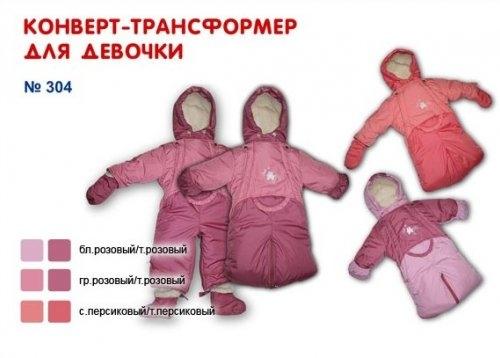 Конверт – трансформер для девочки (с меховой подстёжкой)