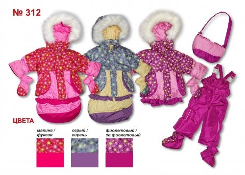 Комплект 3 в 1 для девочки (куртка + полукомбинезон + сумка)