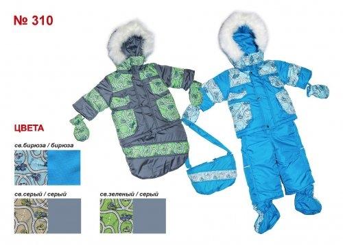 Комплект 3 в 1 для мальчика (куртка + полукомбинезон + сумка)