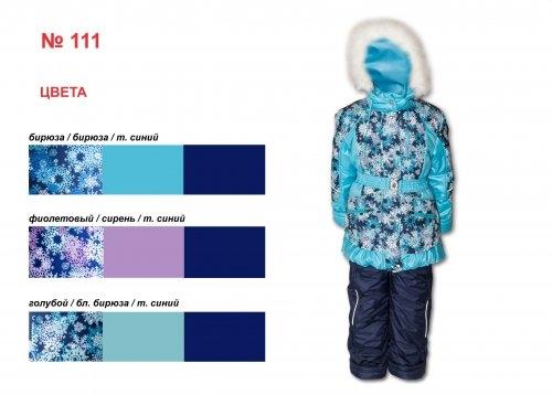 Комплект для девочки (куртка + брюки)