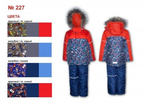 Комплект для мальчика (куртка+ полукомбинезон)