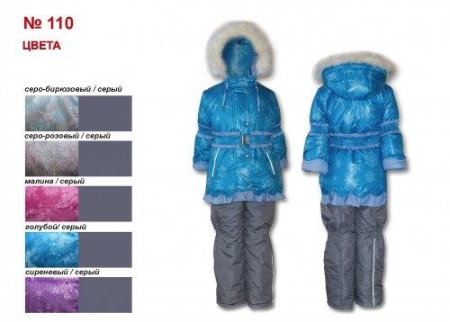 Комплект для девочки (куртка + полукомбинезон)