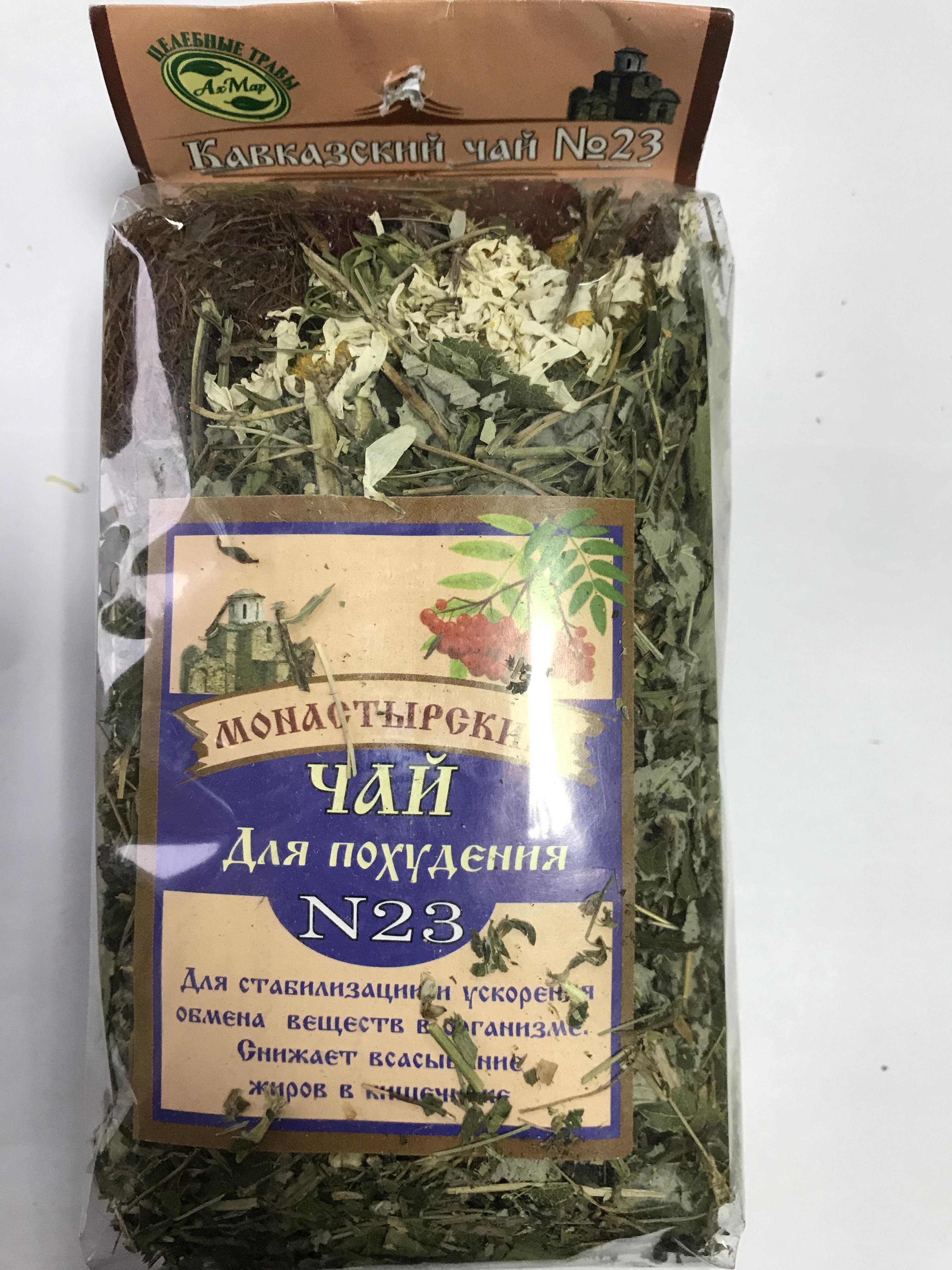 Для Похудения Чай Травы. 8 лучших видов чая из аптеки для похудения (+какие травы помогут сбросить лишний вес)