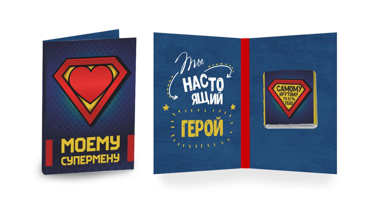 Днем, открытка ты мой супермен