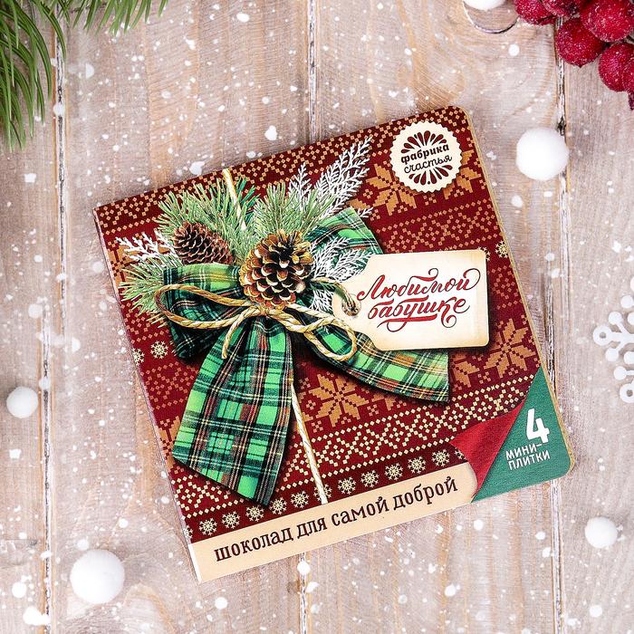 Вкуснейшая шоколадная новогодняя открытка, картинки