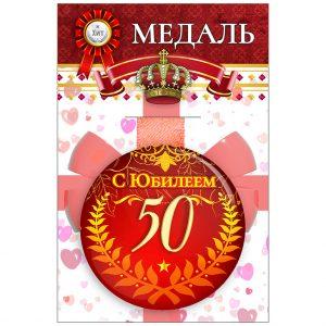 Поздравить свояка с 50 летием