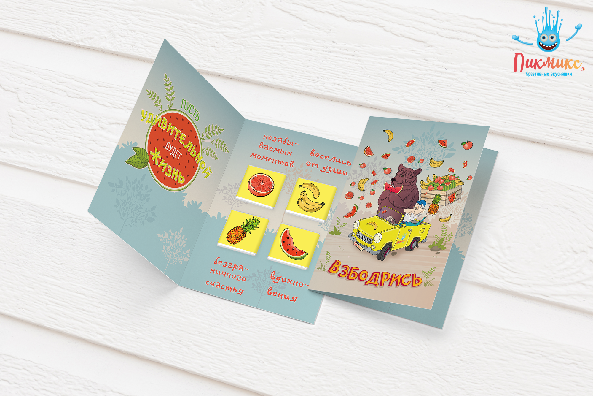открытки с шоколадом внутри казань один плохой отзыв