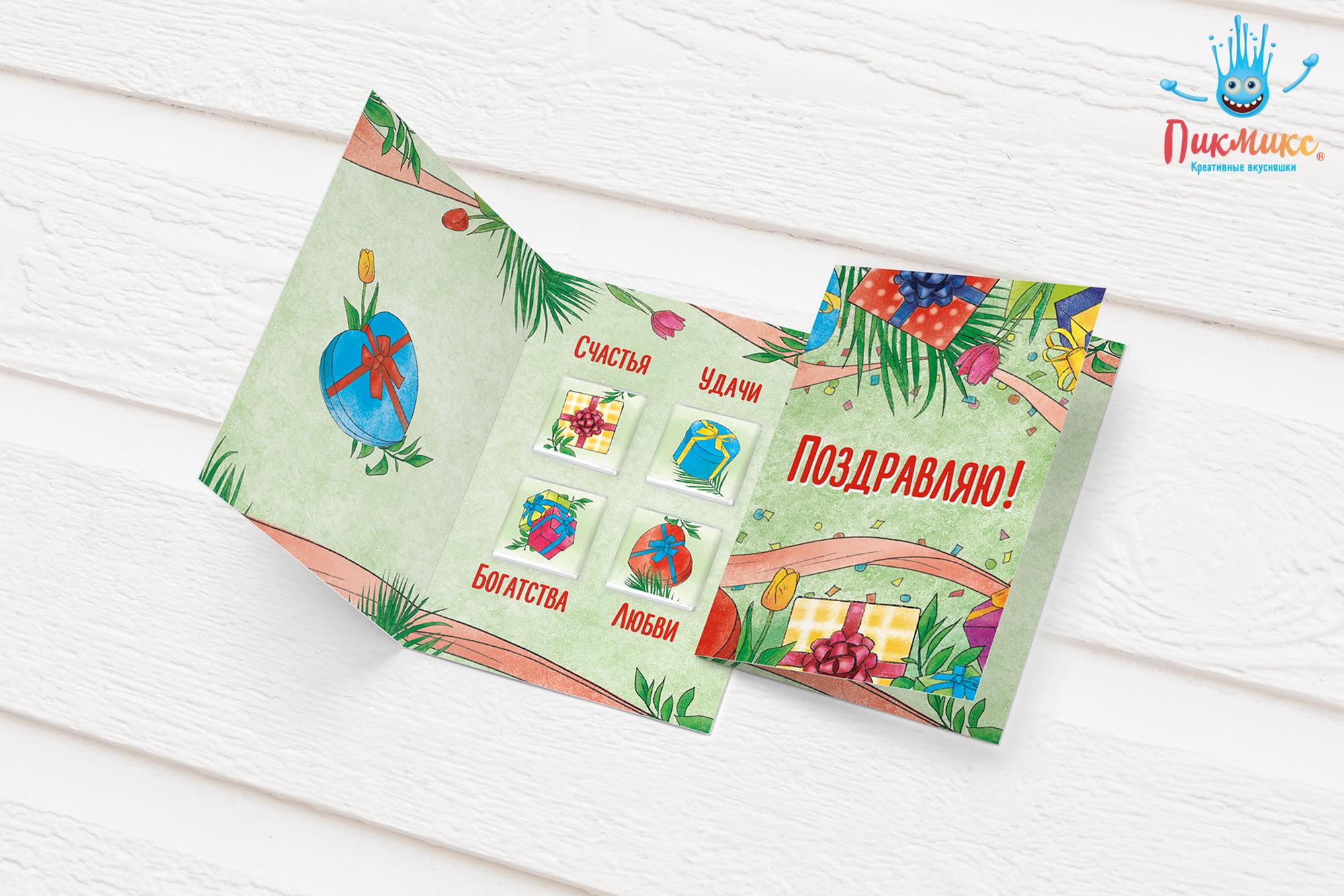 они открытки с шоколадом внутри казань ребенок пошел