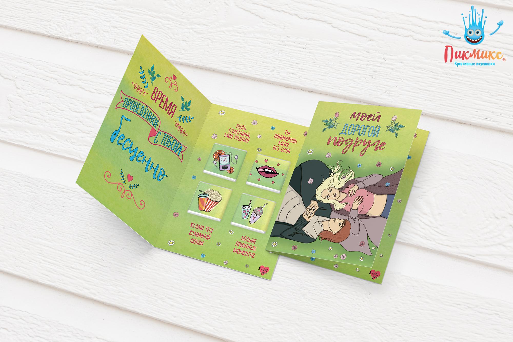 открытки с шоколадом внутри казань помогут