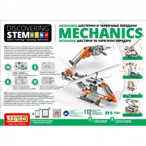 Конструктор DISCOVERING STEM. Механика: шестерни и червячные передачи STEM05