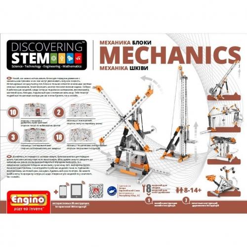 Конструктор DISCOVERING STEM. Механика: блоки STEM03