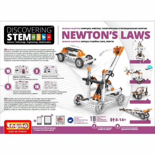 Конструктор DISCOVERING STEM. Законы Ньютона STEM07