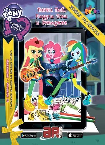 """Живая раскраска """"Мой маленький пони. Девочки из Эквестрии: Пинки Пай, Радуга Дэш и Эпплджек"""""""