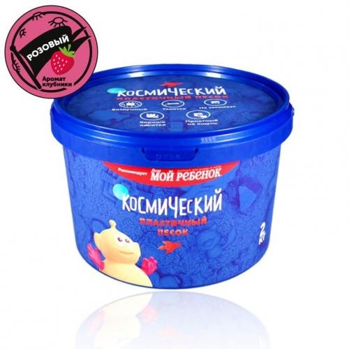 Ароматизированный Космический пластичный песок с ароматом Клубники. Цвет - Розовый 2кг