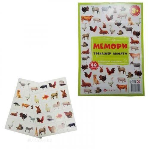 Мемори:тренажер памяти.Домашние животные