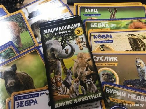 Энциклопедия в карточках.Дикие животные - Ульева