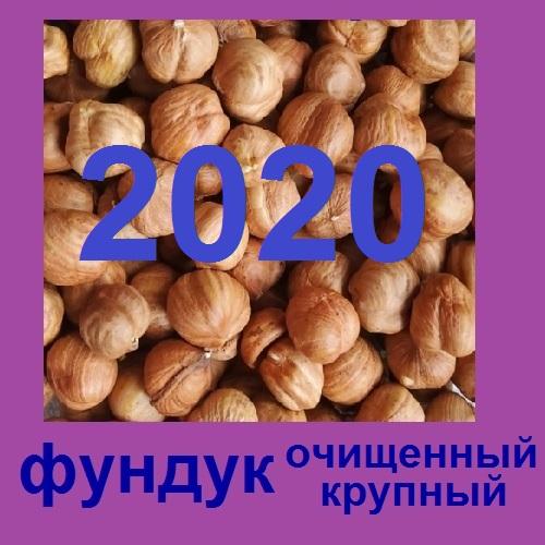 фундук очищенный КРУПНЫЙ 2020