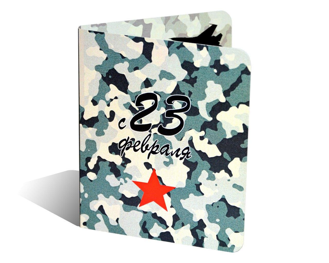 Стильные открытки 23, днем рождения открытки