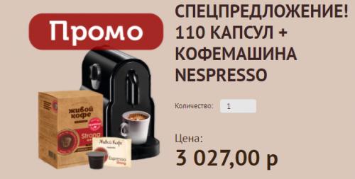 СПЕЦПРЕДЛОЖЕНИЕ 110 капсул+кофемашина Nespresso
