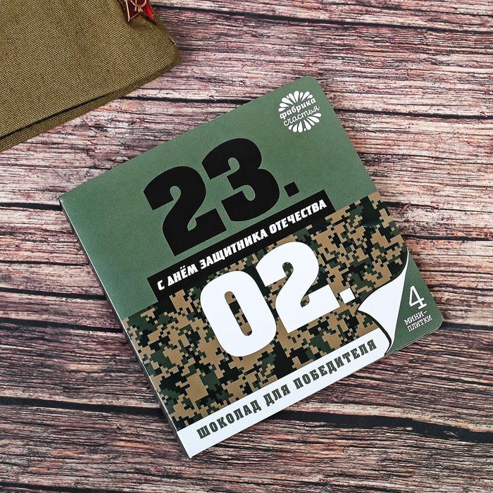 Открытка февраля, шоколадные открытке с 23 февраля