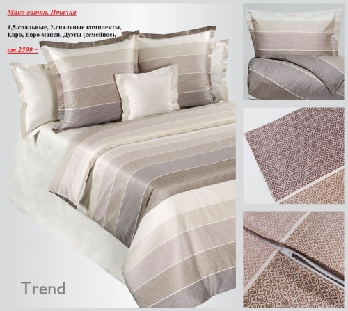 Комплекты постельного белья из мако-сатина (Италия)