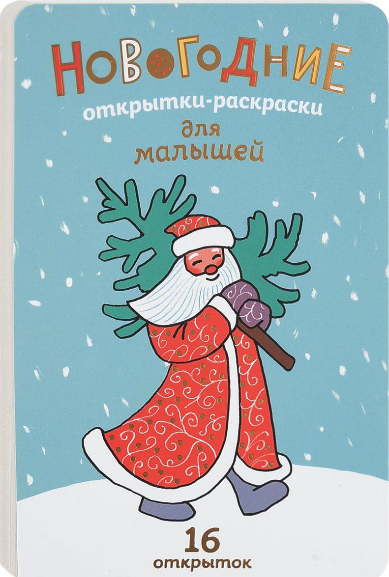 Новогодние открытки обложка