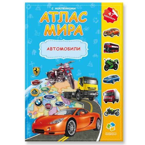Атлас мира с наклейками. Автомобили