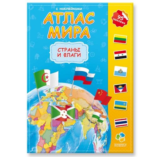 Атлас мира с наклейками. Страны и флаги