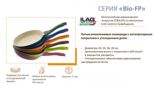 Сковорода d24 см - цвет в ассортименте_ 567 р.1090 р.