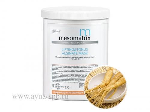 Альгинатная моделирующая лифтинг маска MESOMATRIX стимулирующая и тонизирующая/ LIFTING & TONUS ALGINATE MASK