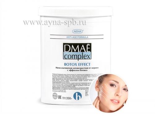 Маска альгинатная антивозрастная от морщин с бото-эффектом / BOTO-EFFECT DMAE COMPLEX