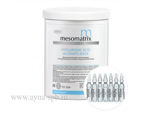 Альгинатная маска MESOMATRIX увлажняющая с гиалуроновой кислотой 3D и коллагеном/ HYALURONIC ACID ALGINATE MASK