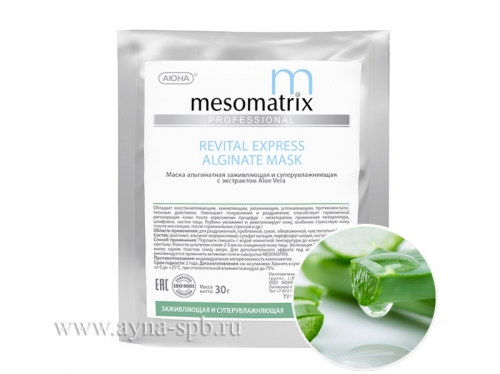 Альгинатная маска MESOMATRIX заживляющая и суперувлажняющая/REVITAL EXPRESS ALGINATE MASK