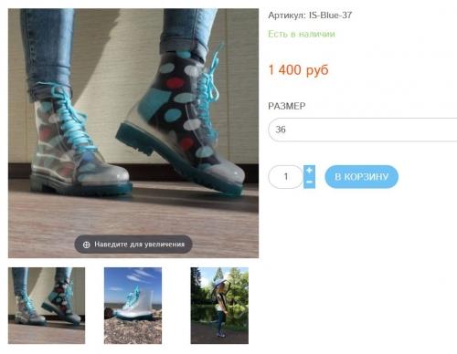 Ботинки-невидимки Синие