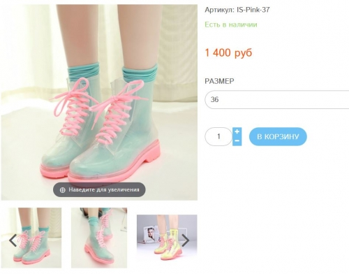 Ботинки-невидимки  Розовые