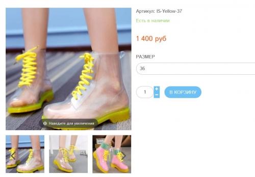 Ботинки-невидимки Желтые