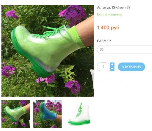 Ботинки-невидимки Зеленые
