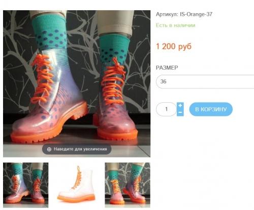 Ботинки-невидимки Оранжевые