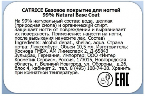CATRICE/Базовое покрытие 99% Natural Base Coat/925054/