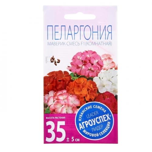Семена комнатных цветов Пеларгония Маверик смесь, 4 шт