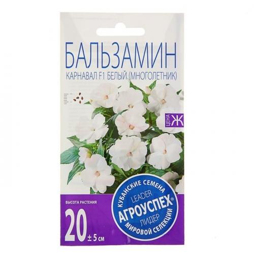 Семена цветов Бальзамин
