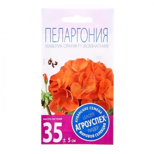 Семена комнатных цветов Пеларгония Маверик Оранж, 4 шт