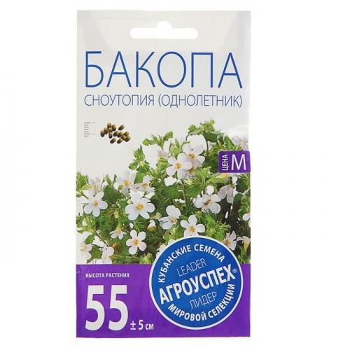 Семена цветов Бакопа
