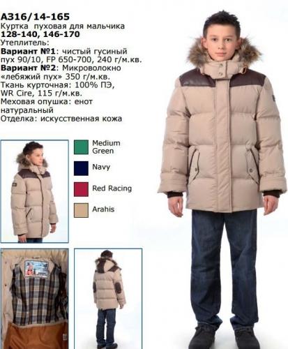 1500 р.6500 р.  АЗ16/14-165Л Куртка для мальчика