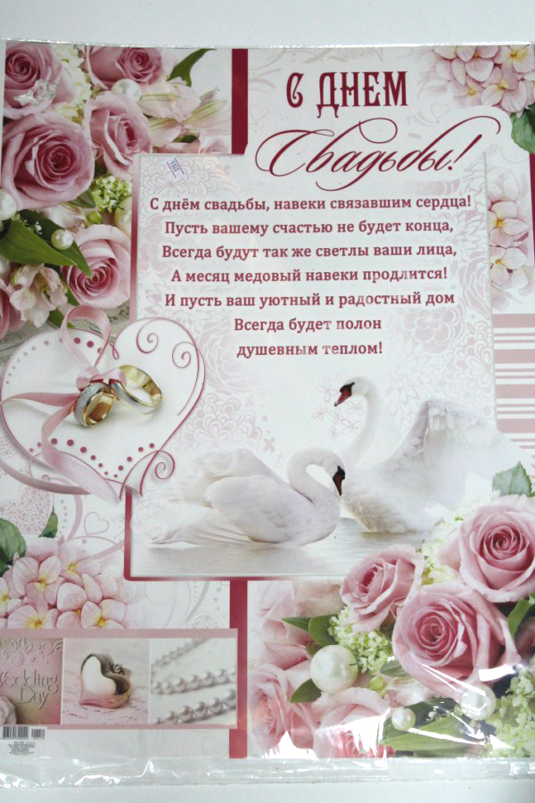 Открытка на три месяца свадьбе