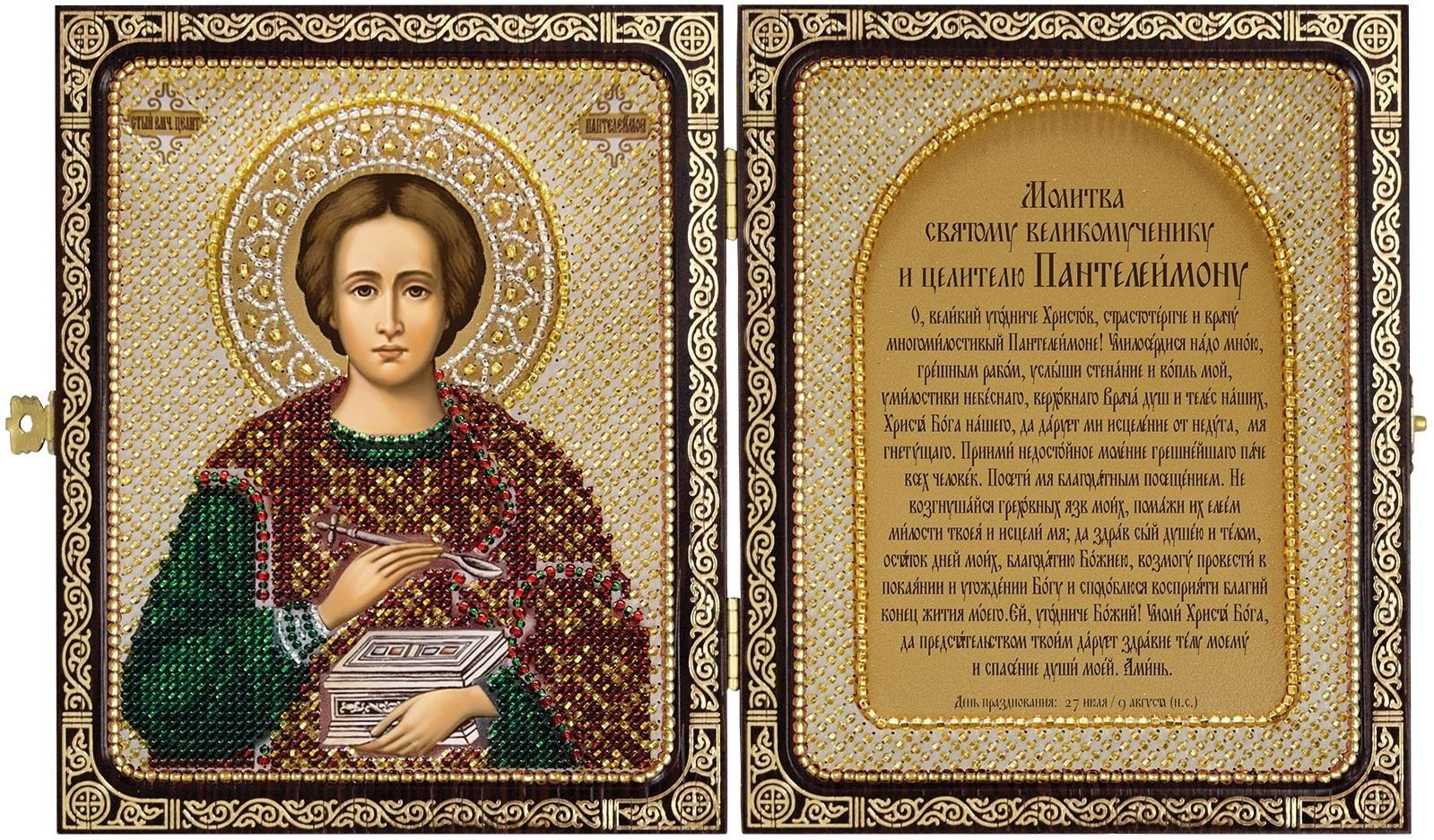 молитва пантелеймону картинка обробити
