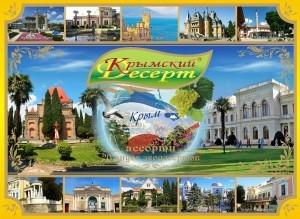 Крым-Замки