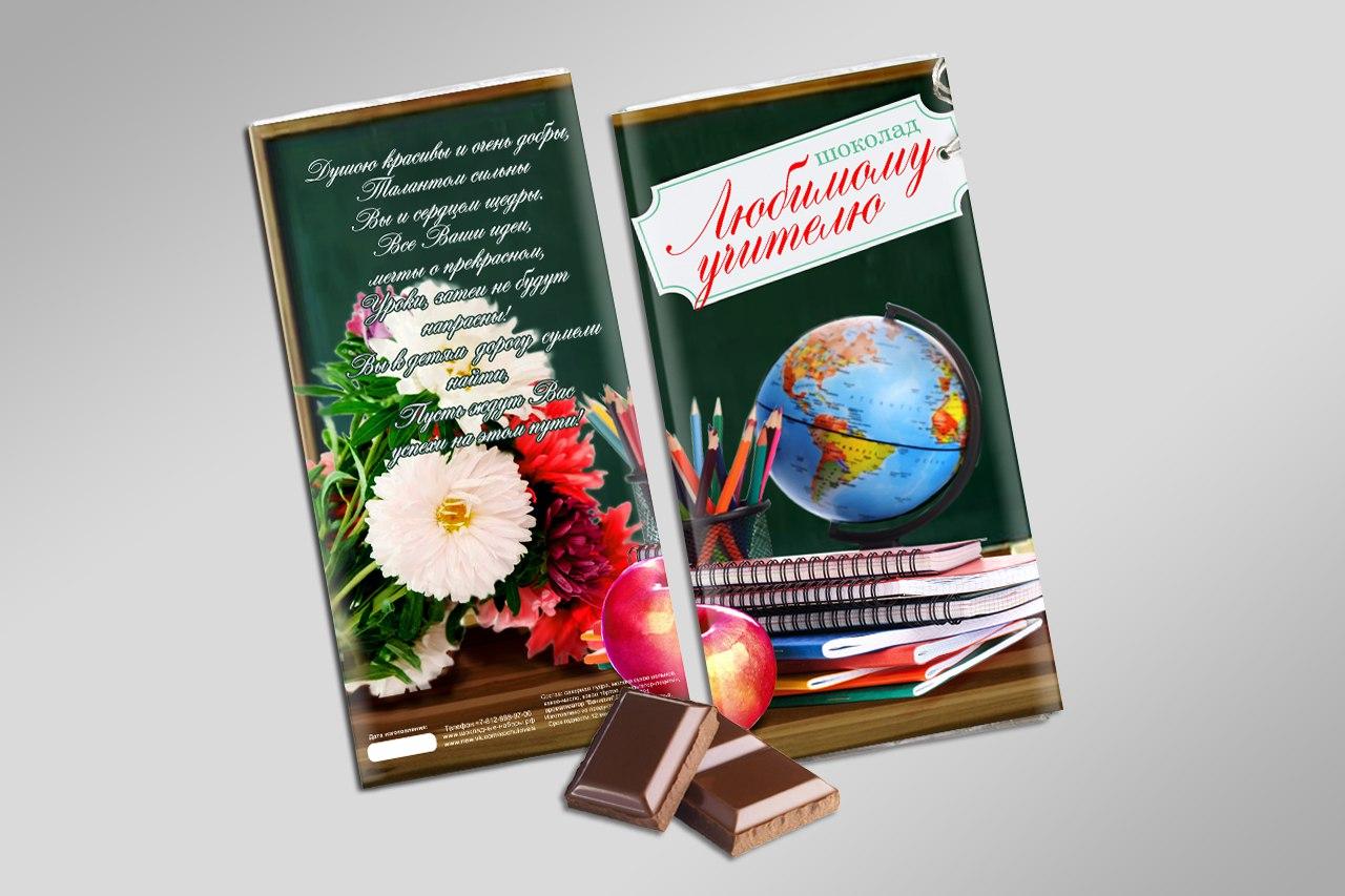 Открытка на шоколадку первой учительнице на день учителя, картинки надписями