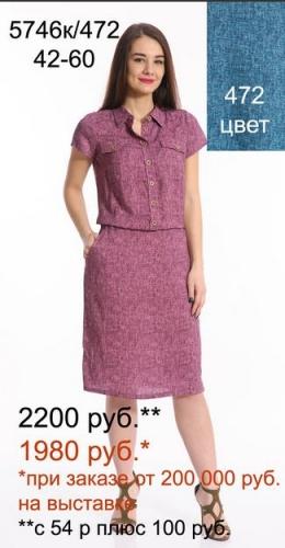 Платье 5746к/472