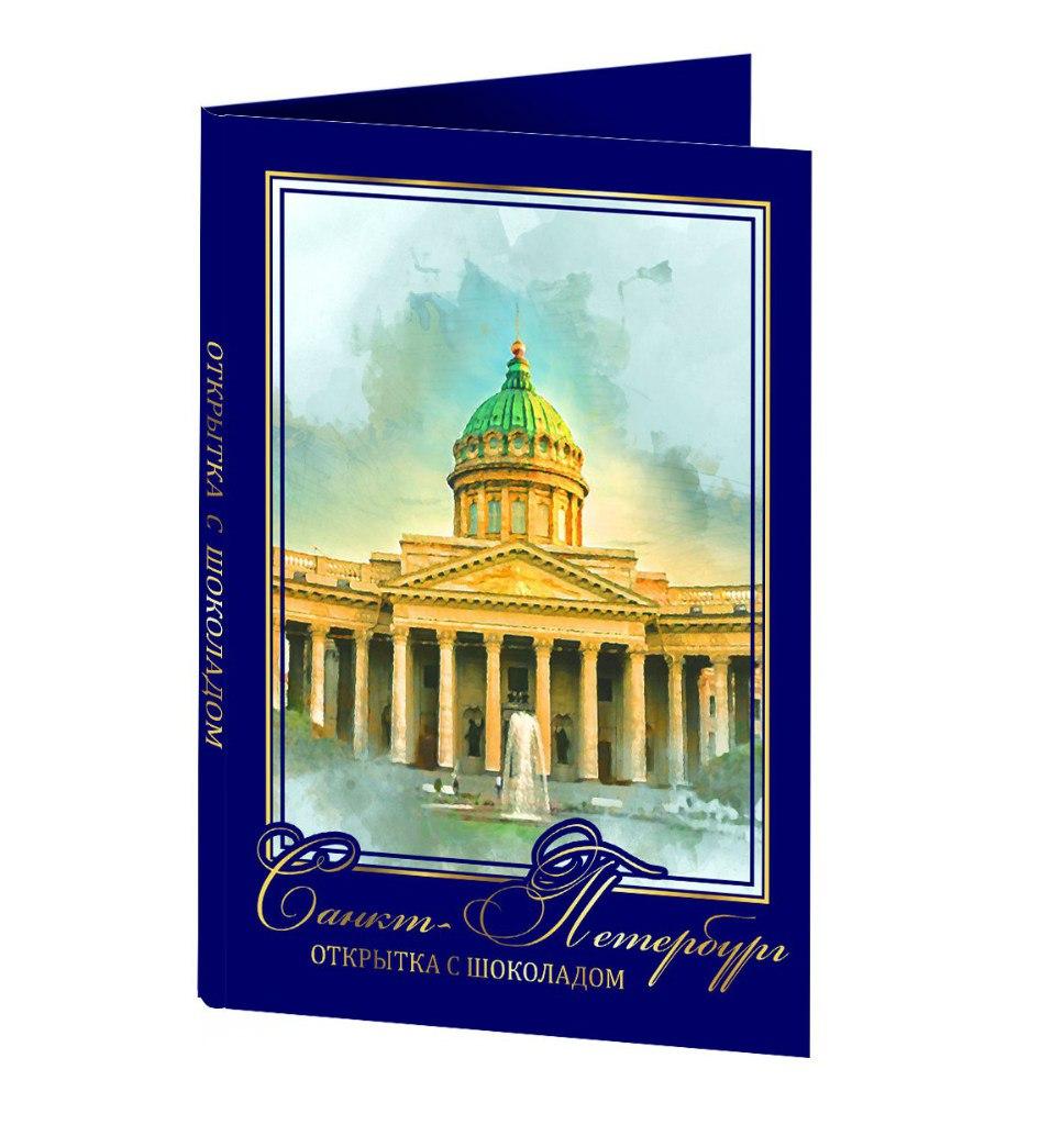 Лет мальчику, открытки с видом санкт-петербурга оптом